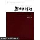艰辛与辉煌:从新民主主义到中国特色社会主义的探索实践