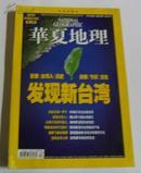 华夏地理2008.10台湾专辑 发现新台湾