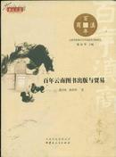 《百年云南图书出版与贸易》【品好如图】