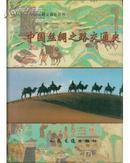中国丝绸之路交通史