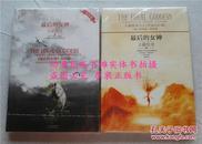 天籁纸鸢《最后的女神》1+2大结局全两册 全新正版绝版