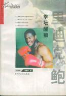 世界超级拳王传奇丛书 拳坛醒狮――里迪克・鲍