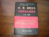 《台、港、澳刑法与大陆刑法比较研究》  1998年初版