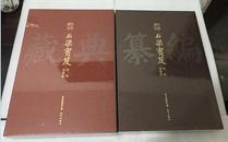 限量收藏版 石渠宝笈特展(典藏篇+ 编纂篇)全两册