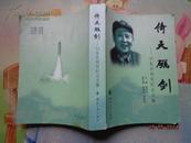 倚天砺剑:刘友光将军纪念文集