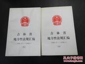 吉林省地方性法规汇编--1980.9-1998.5(上下册全)