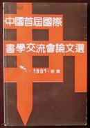 中国首届国际书学交流会论文选