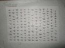 广东深圳  书法名家  罗贤勇  钢笔书法(硬笔书法)一组  2件。获奖出版作品。有出版照片(详情见描述)