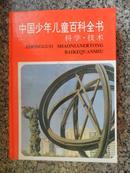 中国少年儿童百科全书【科学·技术】