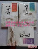 沧月《听雪楼(典藏版)血薇/指间砂/护花铃》共3册全新正版