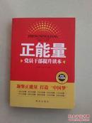 正能量:党员干部提升读本(最新权威版)凝聚正能量,打造中国梦)