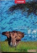 【本店有美丽地球洲际系列大全套】中国国家地理美丽的地球系列:非洲