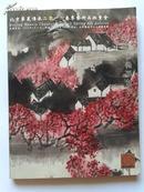北京华夏传承2012春季艺术品拍卖会 (六)翰墨留香【238】
