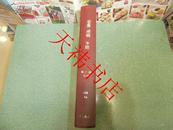 恋爱婚姻家庭1993年1-12期 合订本(馆藏 硬精装)