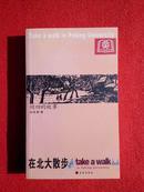 在北大散步:胡四的故事(作者陈佳勇签名本)