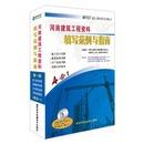 河南省建筑工程资料填写范例与指南(附带光盘)赠送资料软件程序
