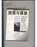 困惑与诱惑——中国近代化进程中的投资理念与实践