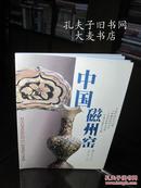 《中国磁州窑(图集)》重庆出版社