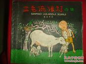 老版本;三毛流浪记选集(1959年1版、79年印 )