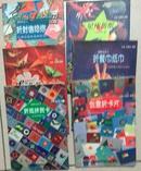品味生活5  折纸拼贺卡(一百多种拼折法)