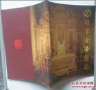 北京金漆镶嵌 画册