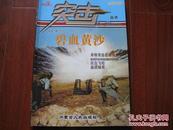 突击丛书 总第18辑 碧血黄沙 董旻杰 内蒙古人民出版社 图是实物 现货 正版9成新