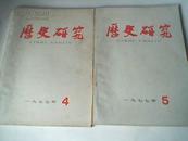 历史研究..(1977年.4.5)两册..合售