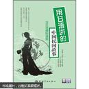 用日语讲的中国民间故事(日汉对照听读版)