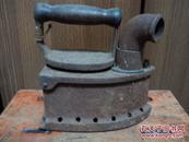 年代久远的烧炭的铁熨斗(品好,重4斤)