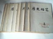 历史研究..(1978年.4.5.6.7.8.9.11.12)共八册..合售