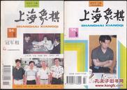 上海象棋1993年6