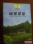 硕果累累――纪念杭州 植物园建园五十周年1956-2006