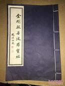 W18  金刚般若波罗蜜经(16开线装)方大开毛笔钤印签赠本  宣纸印刷
