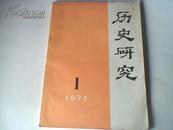 历史研究...(1974.1)