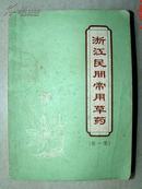 浙江民间常用草药 第一册(长13cm宽9.3cm)