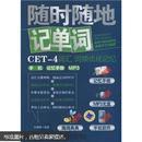 随时随地记单词CET-4词汇:词频优化记忆(附MP3光盘1张+记忆手册1本)未拆封