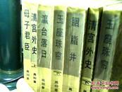 慈禧全传-1-8册。差慈禧前传.共7册