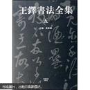 王铎书法全集(共5册)正版彩色铜版纸