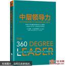中层领导力 管理 书籍