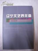 辽宁文艺界年鉴   2007