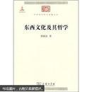 中华现代学术名著:东西文化及其哲学  全新带塑封