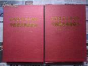 """中国彝文典籍译丛:第1、2辑 两册合售(大16开精装""""带函套""""06年初版 仅印5200册)"""