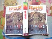 皇冠丛书,当代名著精选296<姊妹情>