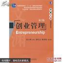 创业管理(第3版,华章文渊 管理学系列)