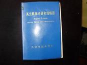 英汉航海术语和缩略语