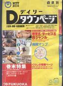 买满就送! 日文版电话号簿一本