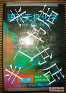 理论无机化学--结构与反应机理(精装)东北师范大学文库