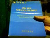 2004-2010菏泽经济社会发展报告