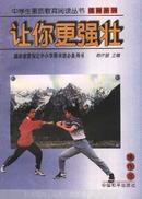 让你更强壮 韩作黎主编9787801018946中国和平出版社32开139页