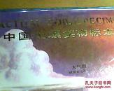 中国土壤实物标本【不是书,是真的实物标本37种、是罕见的宝贵资料】